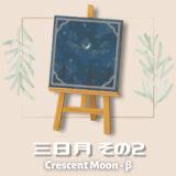 三日月 その2 [Crescent Moon2]【あつ森マイデザ】