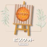 ビスケット [Biscuit]【あつ森マイデザ】