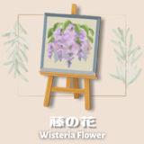 藤の花 [Wisteria Flower]【あつ森マイデザ】