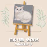 白い猫 その2 [White Cat2]【あつ森マイデザ】
