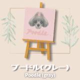 プードル(グレー) [Poodle(gray)]【あつ森マイデザ】