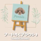 プードル(ブラウン) [Poodle(brown)]【あつ森マイデザ】
