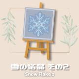 雪の結晶2 [Snow Flake2]【あつ森マイデザ】