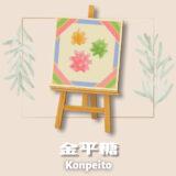 金平糖 [Konpeito]【あつ森マイデザ】