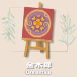 金木犀 [Osmanthus]【あつ森マイデザ】