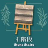石階段 [Stone Stairs]【あつ森マイデザ】
