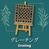 グレーチング [Grating]【あつ森マイデザ】