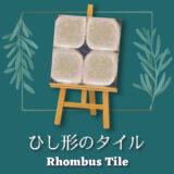 ひし形のタイル [Rhombus Tile]【あつ森マイデザ】