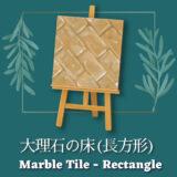 大理石の床(長方形) [Marble Tile - Rectangle]【あつ森マイデザ】