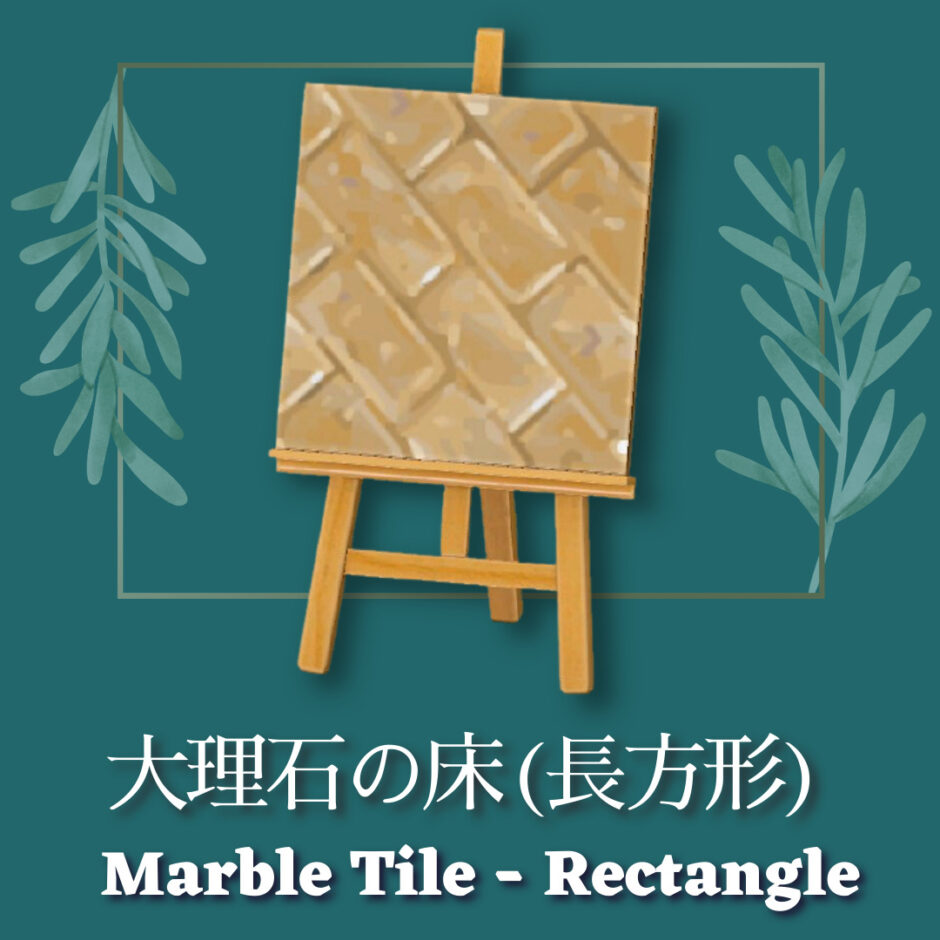 marble tile - rectangle