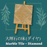 大理石の床(ダイヤ) [Marble Tile - Diamond]【あつ森マイデザ】