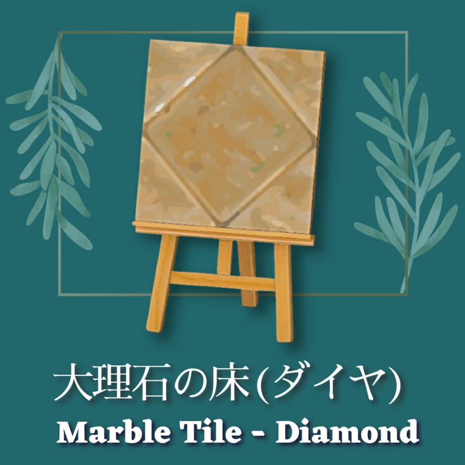 marble tile - diamond