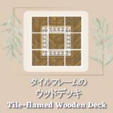 タイルフレームのウッドデッキ [Tile Flamed Wooden Deck]【あつ森マイデザ】