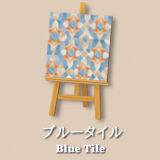 ブルータイル [Blue Tile]【あつ森マイデザ】