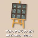 ブロックガラス(茶) [Block Glass - Brown]【あつ森マイデザ】