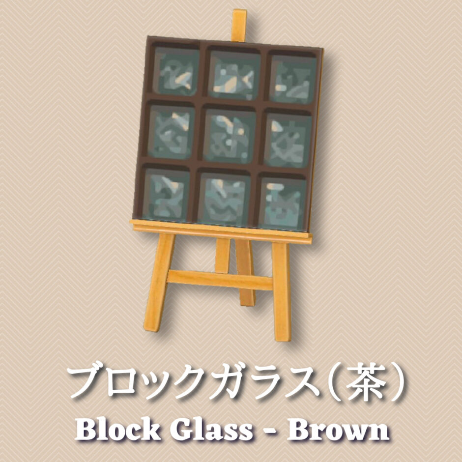 block glass brown