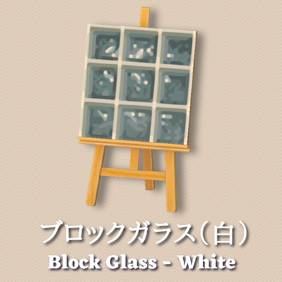 block glass white