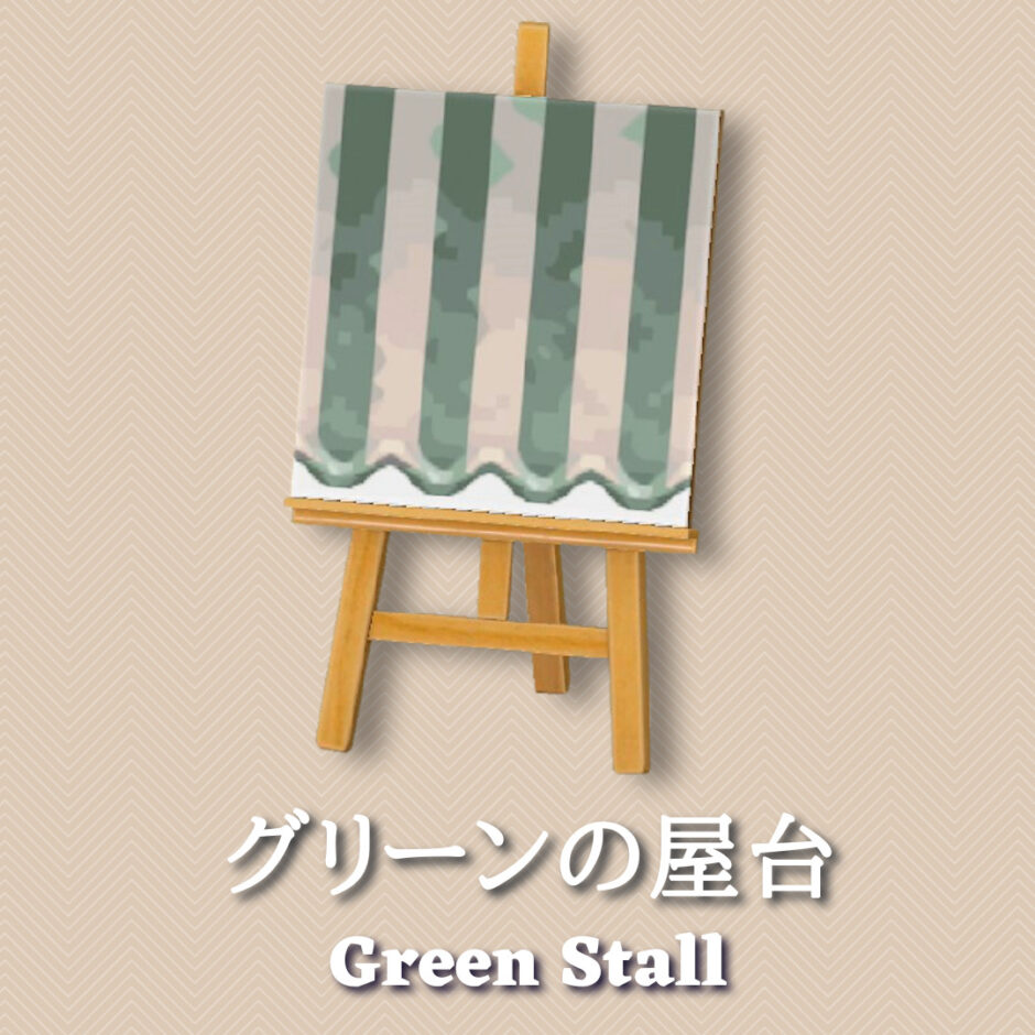 green stall