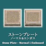 【更新】ストーンプレート(中央) [Stone Plate]【あつ森マイデザ】