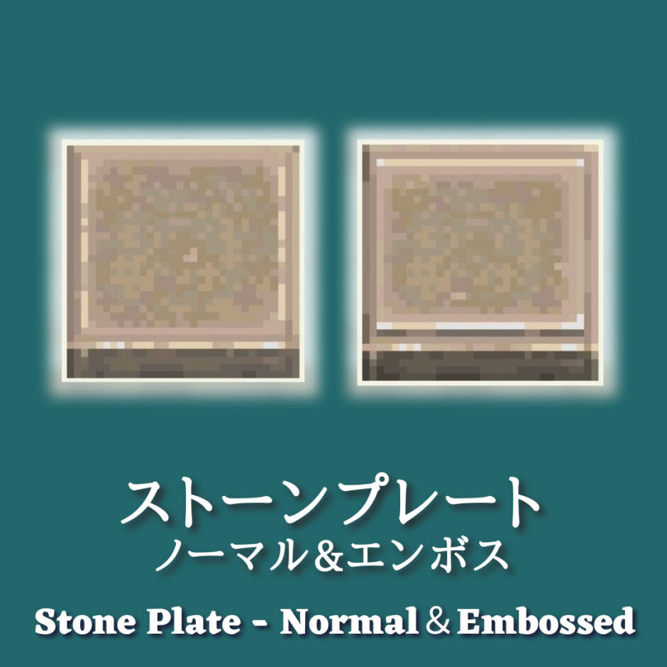 stone plate normal