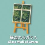 緑溢れるガラス [Glass Wall of Green]【あつ森マイデザ】