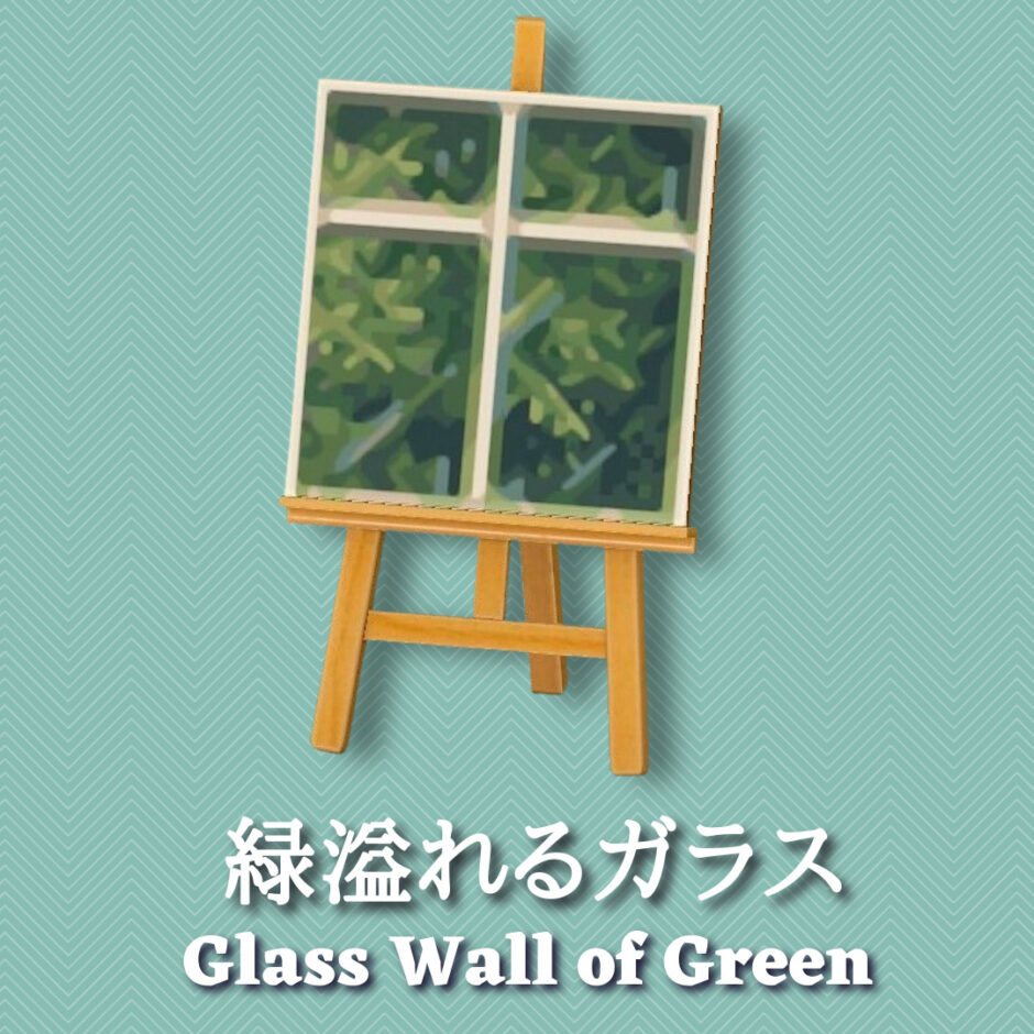 glass wall of green