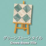 グリーンストーンタイル [Green Stone Tile]【あつ森マイデザ】