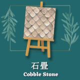 石畳 [Cobble Stone]【あつ森マイデザ】