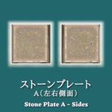 【更新】ストーンプレートA(左右側面) [Stone Plate A - Sides]【あつ森マイデザ】