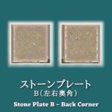 【更新】ストーンプレートB(左右奥角) [Stone Plate B - Back Corner]【あつ森マイデザ】