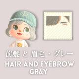 前髪と眉毛・グレー [Hair and Eyebrow - Gray]【あつ森マイデザ】