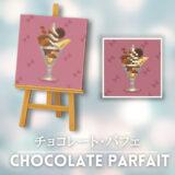 チョコレートパフェ [Chocolate Parfait]【あつ森マイデザ】