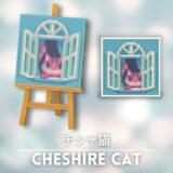チシャ猫 [Cheshire Cat]【あつ森マイデザ】