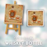 ウイスキー瓶 [Whiskey Bottle]【あつ森マイデザ】