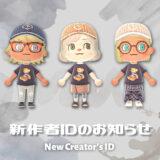 【お知らせ】新しい作者ID(ノア) [New Creator's ID : Noah]