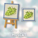 シャインマスカット [Muscat]【あつ森マイデザ】