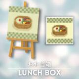 お弁当箱 [Lunch Box]【あつ森マイデザ】
