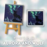 オーロラと狼 [Aurora and Wolf]【あつ森マイデザ】