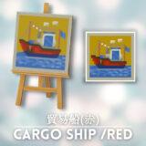 貿易船(赤) [Cargo Ship – Normal]【あつ森マイデザ】