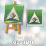 キッズテント [Kids Tent]【あつ森マイデザ】
