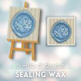 シーリングワックス [Sealing Wax]【あつ森マイデザ】