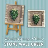 ストーンウォール・グリーン [Stone Wall - Green]【あつ森マイデザ】