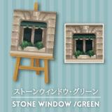 ストーンウィンドウ・グリーン [Stone Window - Green]【あつ森マイデザ】