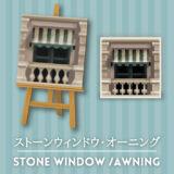 ストーンウィンドウ・オーニング [Stone Window - Awning]【あつ森マイデザ】