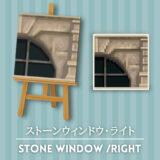 ストーンウィンドウ・ライト [Stone Window - Right]【あつ森マイデザ】