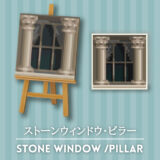 ストーンウィンドウ・ピラー [Stone Window - Pillar]【あつ森マイデザ】
