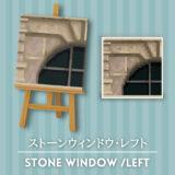 ストーンウィンドウ・レフト [Stone Window - Left]【あつ森マイデザ】