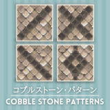 石畳・パターン [Cobble Stone - Patterns]【あつ森マイデザ】