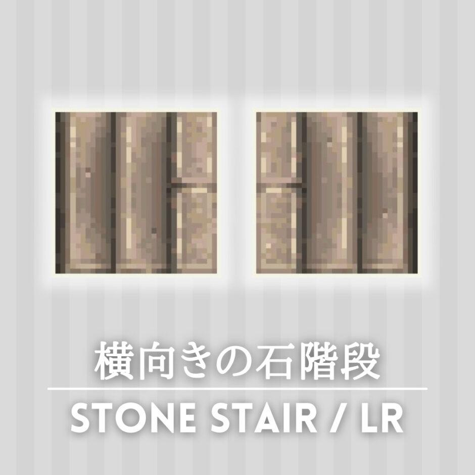 stone stair lr
