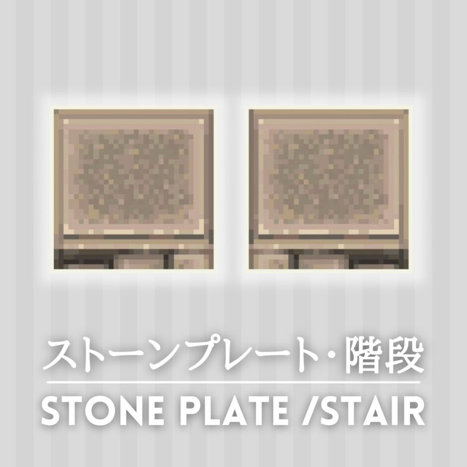 stone plate stair